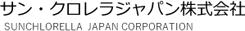 サン・クロレラジャパン株式会社