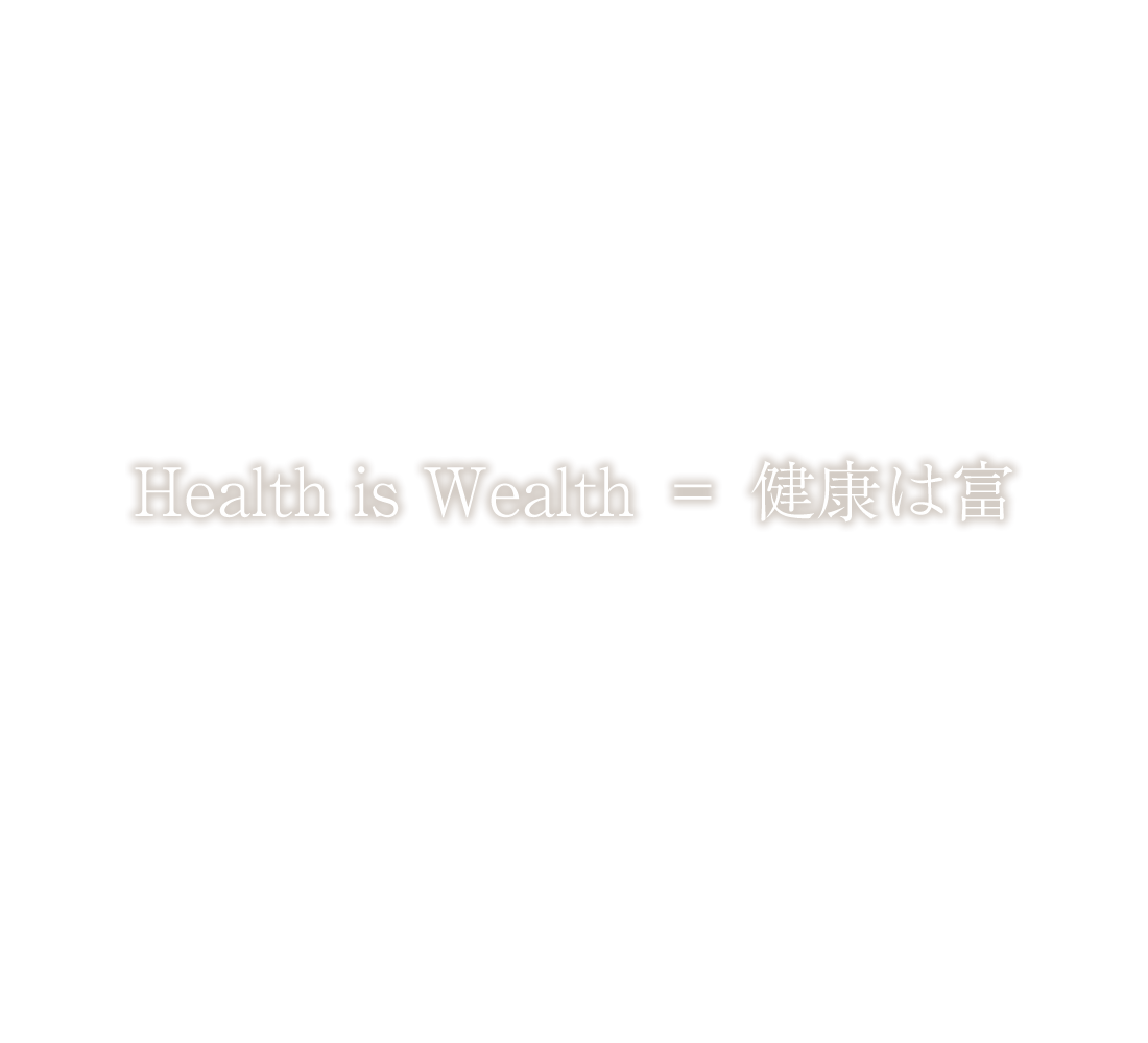 Health is Wealth = 健康は富